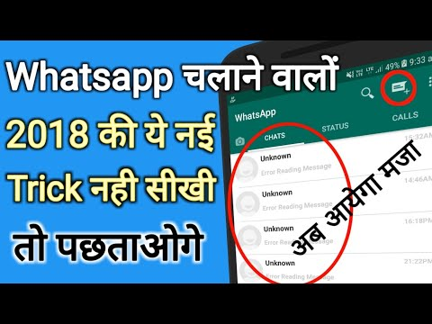 Latest New Whatsapp Trick In 2018 Best Android app for creat fake whatsapp pulgin