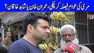 Imran Khan Ya Shahid Khaqan? - On The Front with Kamran Shahid Murree Survey NA-53 - Dunya News
