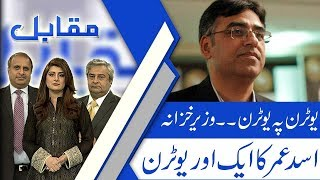 Muqabil | SHC grants protective bail to ex-minister Jam Khan Shoro | 18 Oct 2018 | 92NewsHD