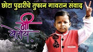 छोटा पुढारीचे तुफान गावरान संवाद   Best Dialogues of Ghanshyam Darode   Me Yetoy..Chhota Pudhari