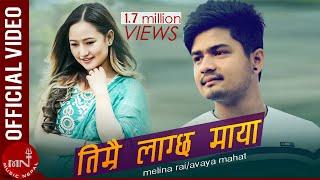 TIMRAI LAGCHA MAYA - Avaya Mahat & Melina Rai    New Adhunik Love Song 2016