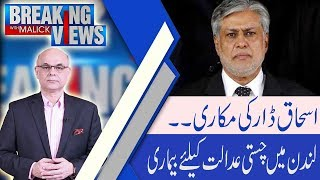 Breaking Views with Malick | Who are frontrunners for CM Punjab slot? | 11 August 2018 | 92NewsHD