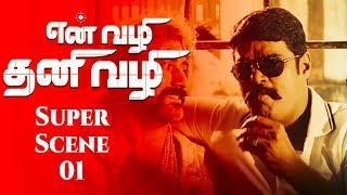 En Vazhi Thani Vazhi - Tamil Movie | Scene 1 | RK | Poonam Kaur