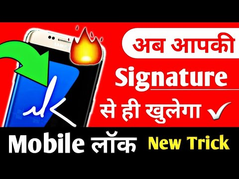 Unlock Mobile Screen with your Signature | Signature lock screen App | By Hindi Android Tips