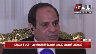 """مصر : تعديلات """"غامضة"""" في الدستور قد تمدد للسيسي عهدته"""