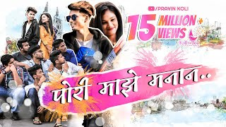 पोरी माझे मनान | Pori Majhe Manan | Rajneesh Patel | Pravin Koli | - Koli Love Song (Official Video)