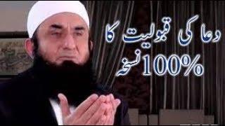 Duaen Qabool Karwane Ka 100% Nuskha | Mulana Tariq Jameel |Short Clip HD