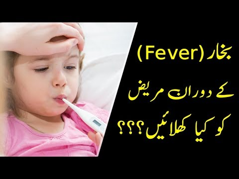 Bukhar Ke Mareez Ko Kya Khilaye | Diet for Viral Fever
