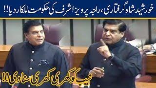 Raja Pervaiz Ashraf Blasts NAB and PTI in National Assembly   19 Sep 2019