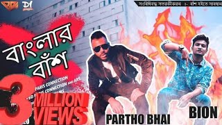 Banglar Bash (Official Music Video 2018) | Partho Bhai ft Bion