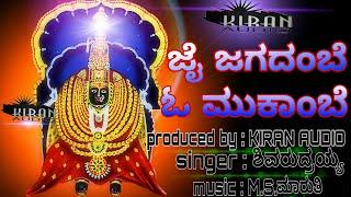 """Shri ambabhavani bhakti gite """"KIRAN AUDIO"""""""