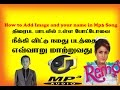 How to Add Image and your name in Mp3 Song in Android (tamil)