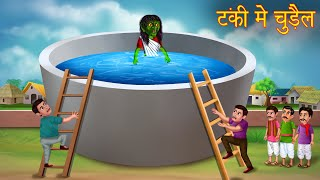 टंकी में चुड़ैल | Witch in The Water Tank | Stories in Hindi | Moral Stories | Hindi Horror Kahaniya