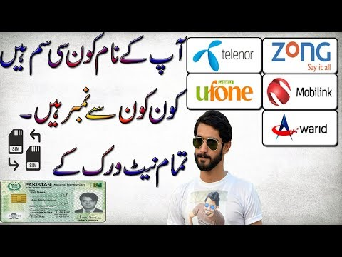 How To Check How Much Sim Registered Against My CNIC And Number |  Technical Fauji