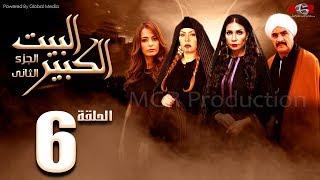 #x202b;مسلسل البيت الكبير الجزء الثاني الحلقة |6| Al-beet Al-kebeer Part 2 Episode#x202c;lrm;