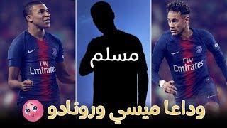 هؤلاء هم اللاعبين الذين سيخلفون ميسي ورونالدو دون شك .. المسلم ليس محمد صلاح