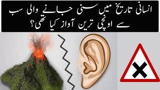 Loudest Sound ever heard By Humanity    Urdu / Hindi