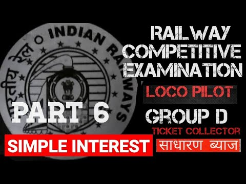 Simple interest for railway all competitive examination 2018 privous math question