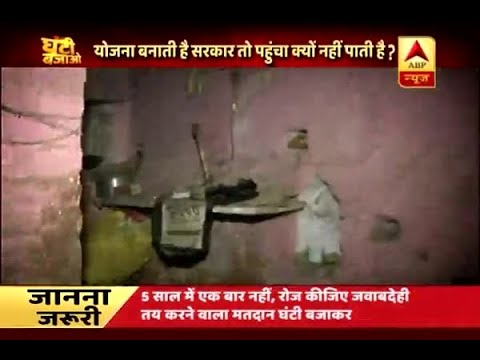 Ghanti Bajao: Watch how people are forced to stay under broken ceiling even after PM Modi'