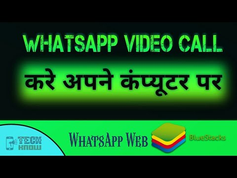 Make WhatsApp video call from pc / computer | How to use Whatsapp Web | Bluestack