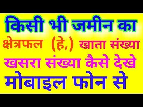 up bhulekh in hindi