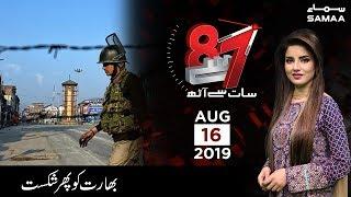 Bharat ko phir shikast   7 Se 8   Kiran Naz   SAMAA TV   16 August 2019