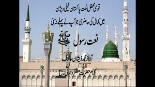 Beautiful Naat in Ptv All Pakistan Mehfil e Naat (Naat Khwan Muhammad Zeeshan Arif)