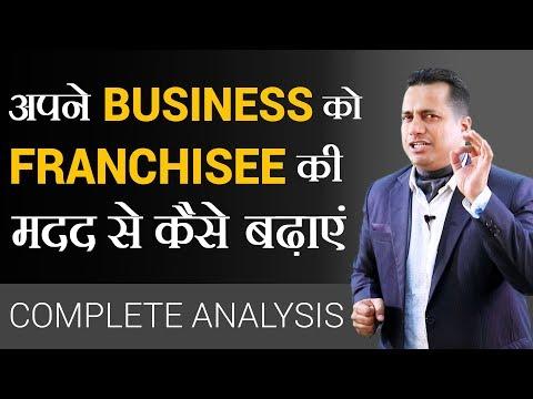 अपने BUSINESS को FRANCHISEE की मदद से कैसे बढ़ाएं | COMPLETE ANALYSIS | Dr Vivek Bindra