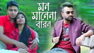 Mon Manena Baron | Imran New Song | Bangla New Music Video 2016| Saju | Labony | Akterul Alam Tinu