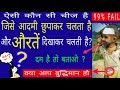 Bujho To Jane | 6 मजेदार पहेलियाँ | Paheliyan in Hindi | Riddles | IQ Test | Paheli | Brain Teasers