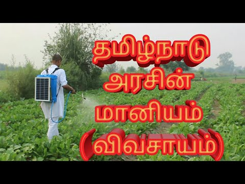 Agricultural subsidy for equipments (TN  farmers)