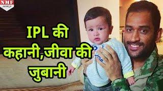 M S Dhoni की बेटी Jeeva Dhoni ने बताए IPL Teams के नाम
