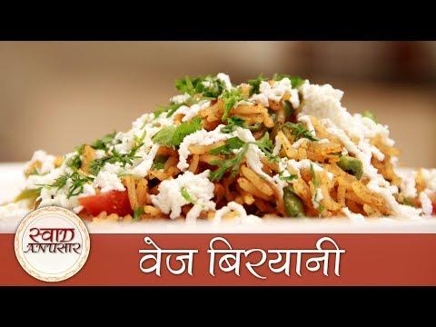 Biryani - वेज बिरयानी - Easy To Make Veg Biryani Recipe in Hindi - Ramzan Special