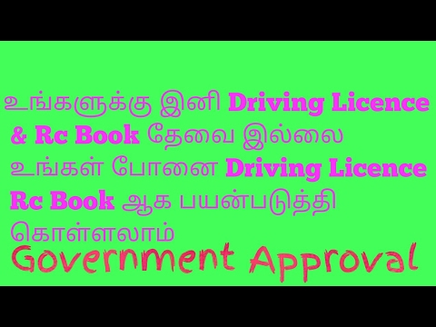 Driving Licence and RC book Tamil