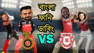 RCB vs KXIP 2020   IPL Funny Dubbing   Virat Kohli vs Chris Gayle   Preity Zinta   Sports Talkies