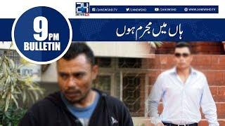 News Bulletin | 9:00 PM | 18 Oct 2018 | 24 News HD
