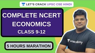 Complete NCERT Economics Class 9-12th | 3 hours Marathon | UPSC CSE Hindi | Santosh Sharma (Part-2)