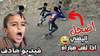 اليمني اذا قرر يلعب / فيديو يمني هادف / اطفال اليمن / مشهد عن الصلاه
