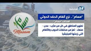 """#x202b;""""مسام"""".. نزع ألغام الحقد الحوثي#x202c;lrm;"""