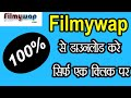 Download Filmywap Movies 2019 Hindi Dubbed Dual Audio Easy Method mp3