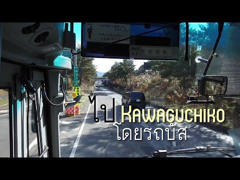 ไป คาวากุจิโกะ โดยรถบัส (Go Kawaguchiko by Bus)