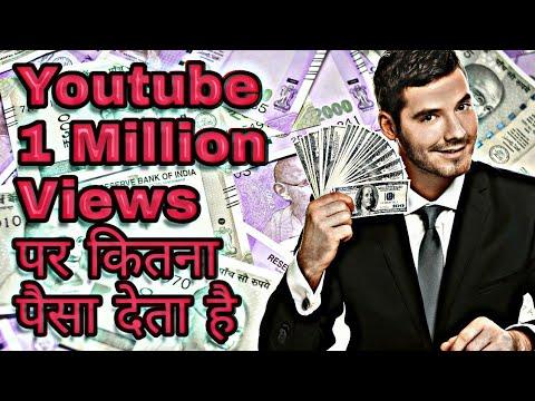 How much Money YouTube pays for 1 million Views? | 1,000,000 Views पर कितना पैसा मिलता है