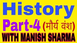 Download History part - 4 (मौर्य वंश) By.Manish sir Video
