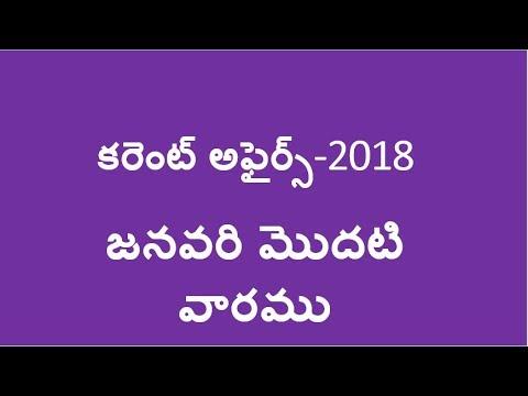 Current Affairs Telugu 2018    January 2018 First week CA