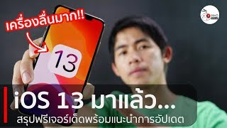 iOS 13 มาแล้ว เครื่องลื่นมาก ๆ พร้อมสรุปฟีเจอร์ใหม่ !!