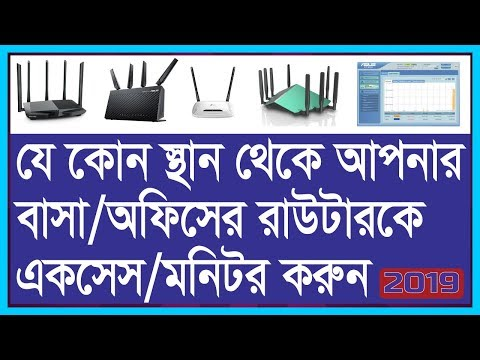 Remotely access router any where in the world | Bangla