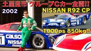 《ENG-Sub》1000馬力/850kg!! 土屋圭市がグループCカー全開インプレッション!!【Best MOTORing】2002