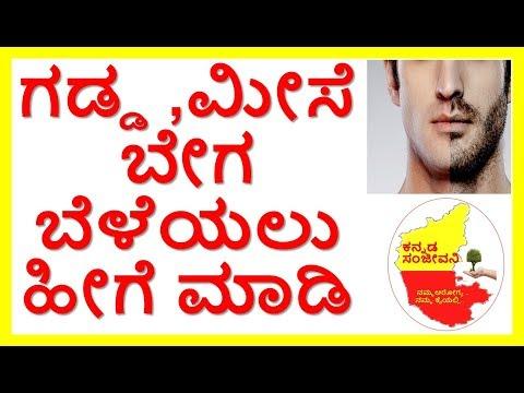 How to grow Beard Naturally..Homemade Beard Oil...Kannada Sanjeevani