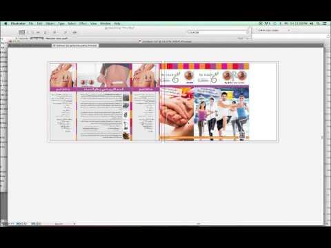 How Design Gate fold brochure
