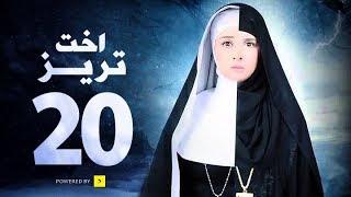 مسلسل أخت تريز - حنان ترك - الحلقة 20 العشرون | O5t Treaz- Hanan Tork - Ep 20 - HD